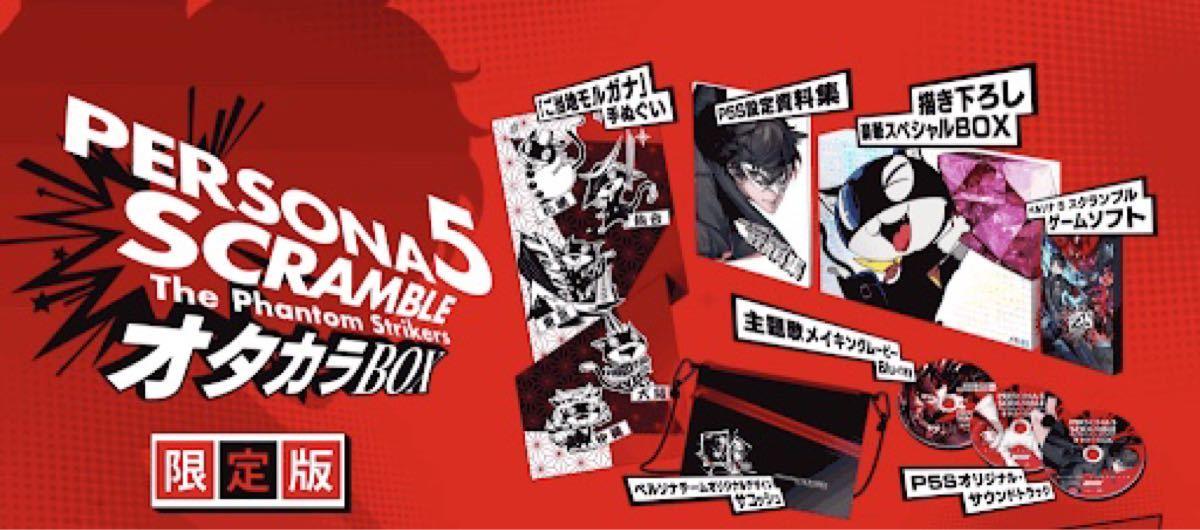 【定価15,180円】PS4 ペルソナ5スクランブル オタカラBOX
