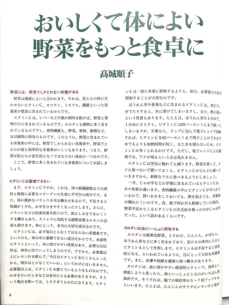 料理本 ☆ 2冊:野菜料理レシピ*魚介のおかずレシピ ◎
