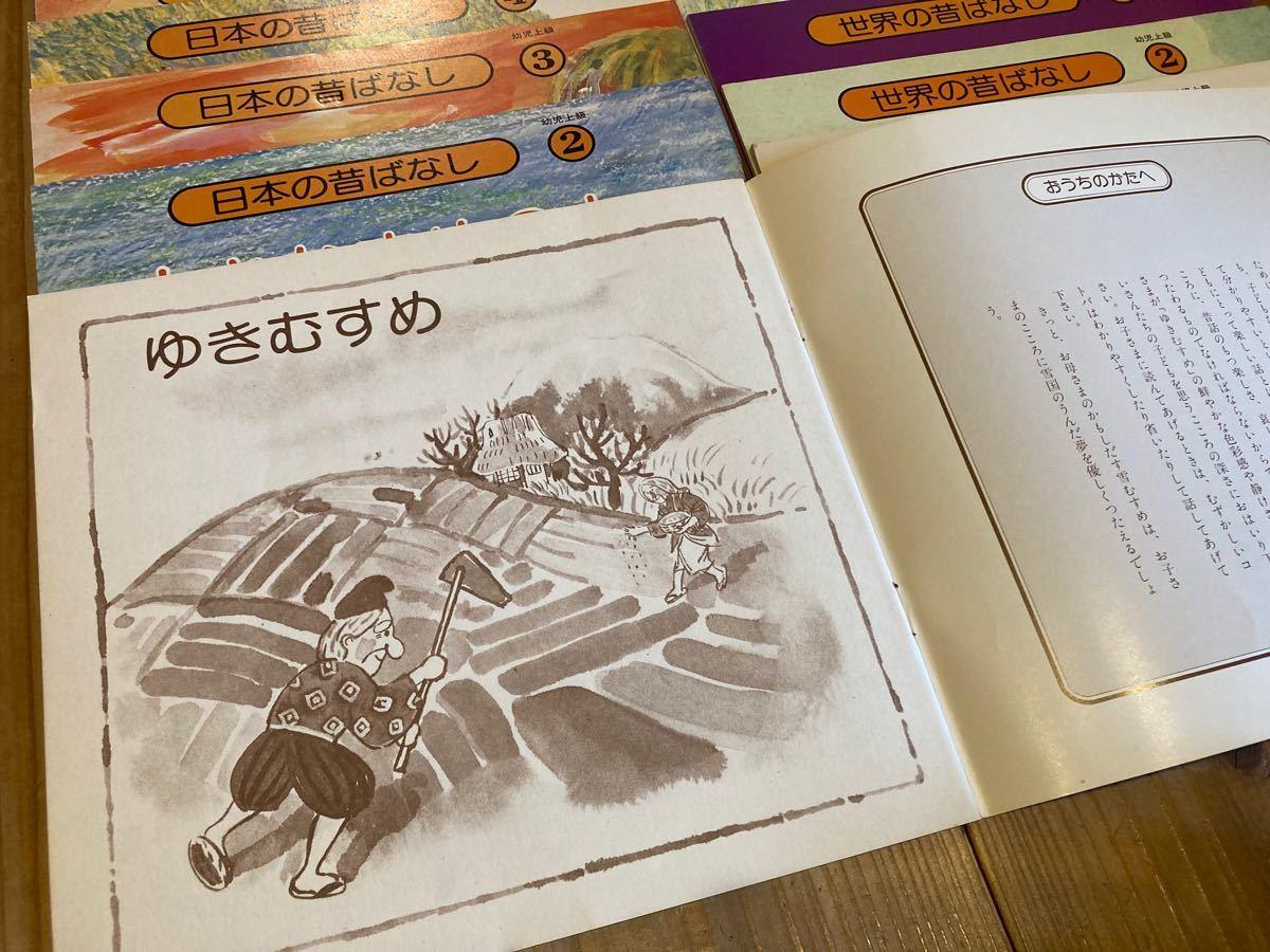 日本と世界の昔ばなし集