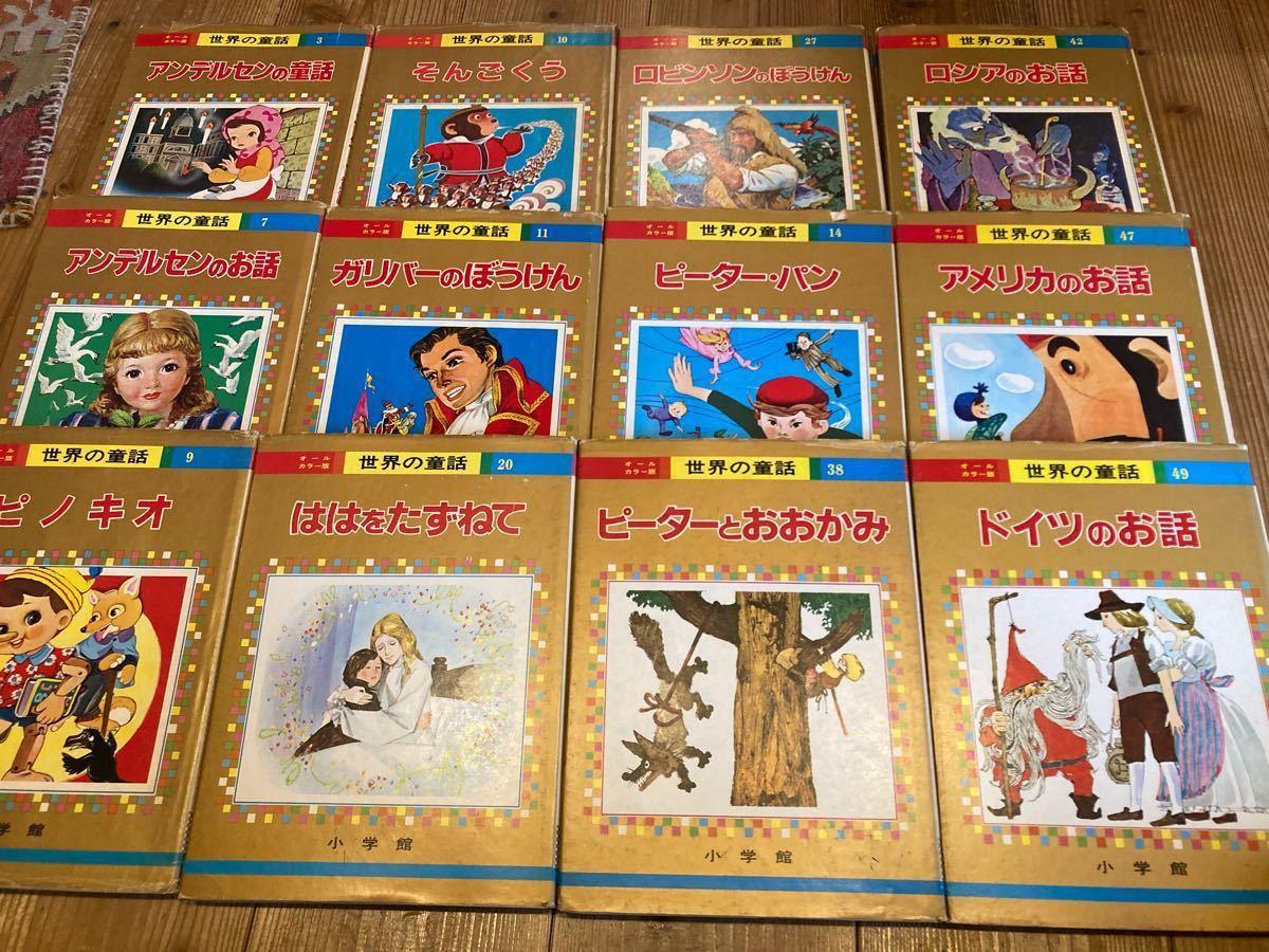 小学館 世界の童話
