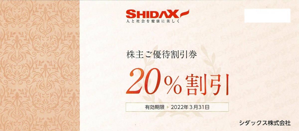 即決200円 株主優待券 ○ シダックス 20%割引券 1枚 有効期限2022年3月31日 ○_シダックス 20%割引券 1枚