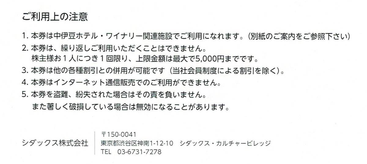 即決200円 株主優待券 ○ シダックス 20%割引券 1枚 有効期限2022年3月31日 ○_有効期限2022年3月31日