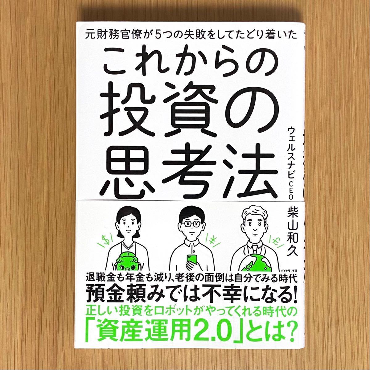 書籍「これからの投資の思考法」柴山和久/著