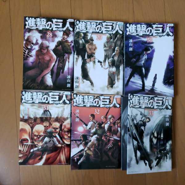 進撃の巨人 漫画 諫山創 進撃の巨人 28~33巻セット