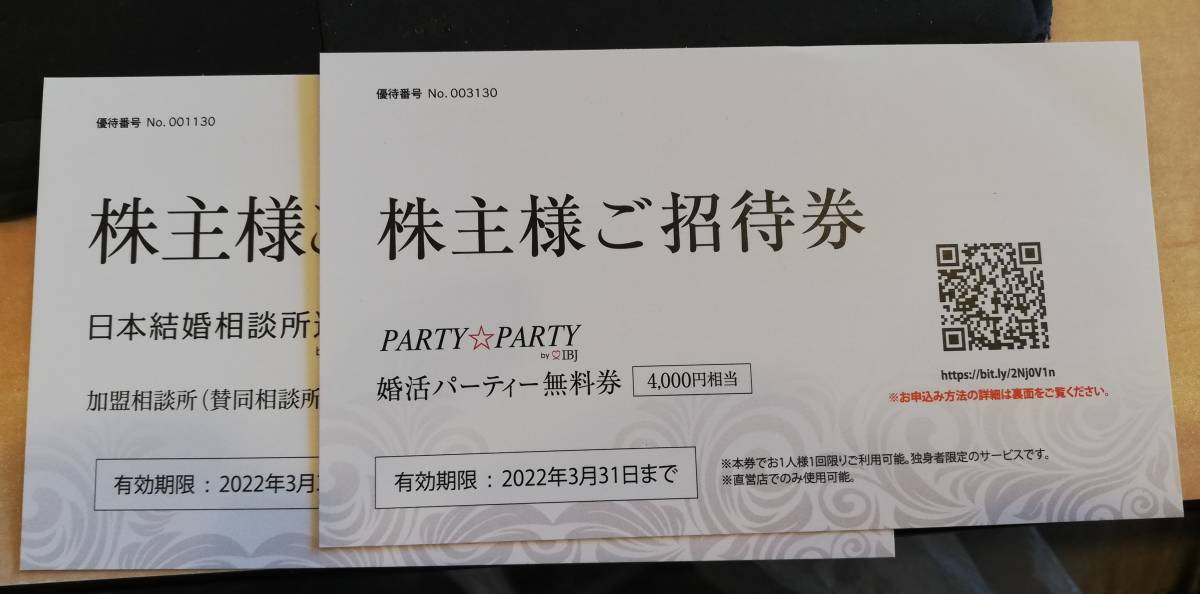 送料無料 IBJ 株主優待 婚活パーティー 無料券1枚 + 結婚相談所入会割引券_画像1