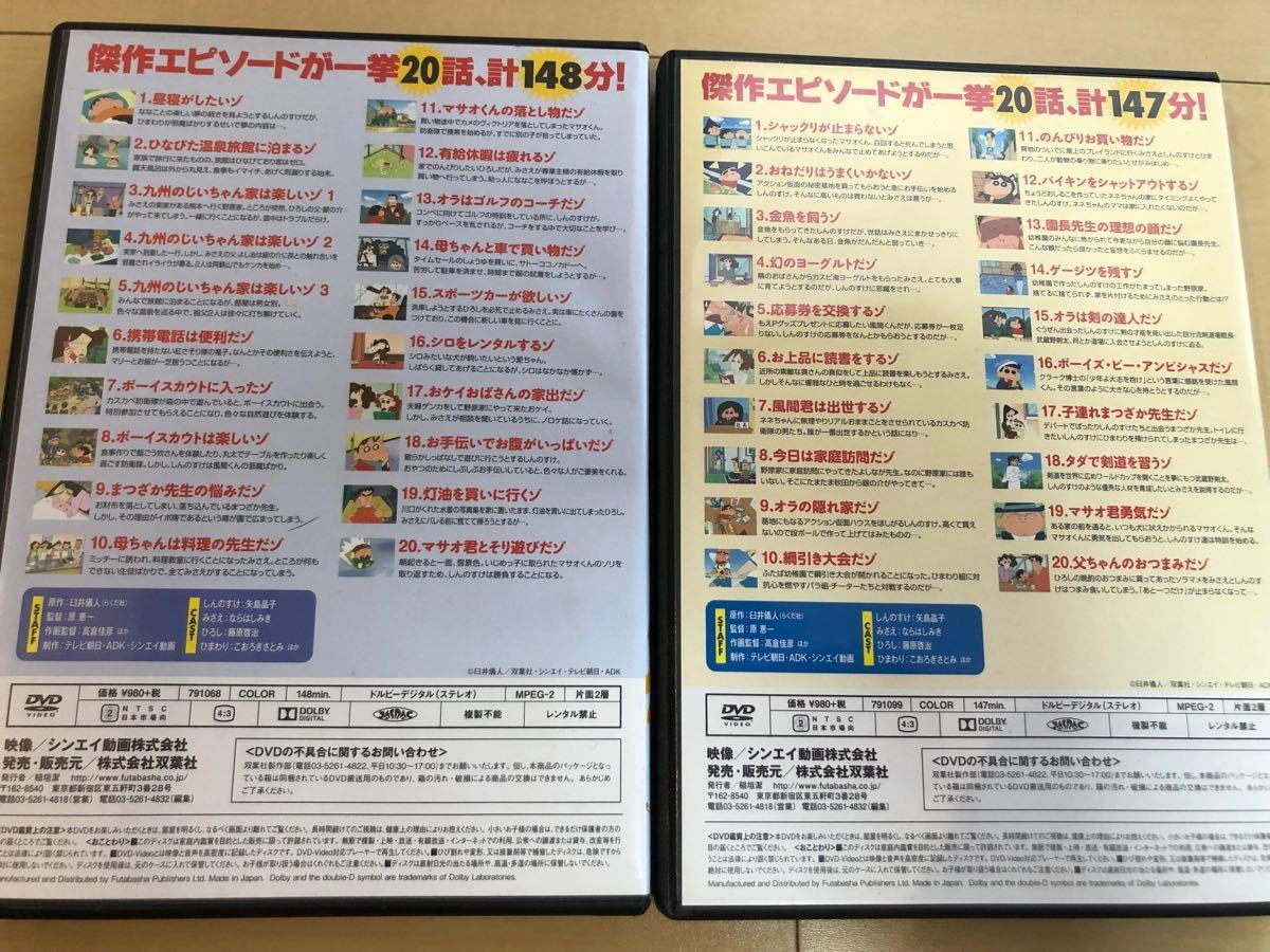 クレヨンしんちゃん 嵐を呼ぶ イッキ見 20 DVD 2本セット