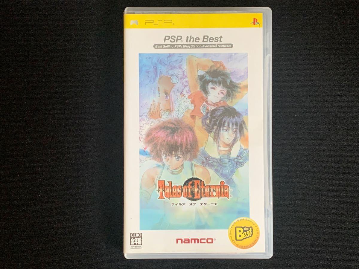 【PSP】 GOD EATER BURST [PSP the Best]、テイルズオブエターニア[PSP the Best]