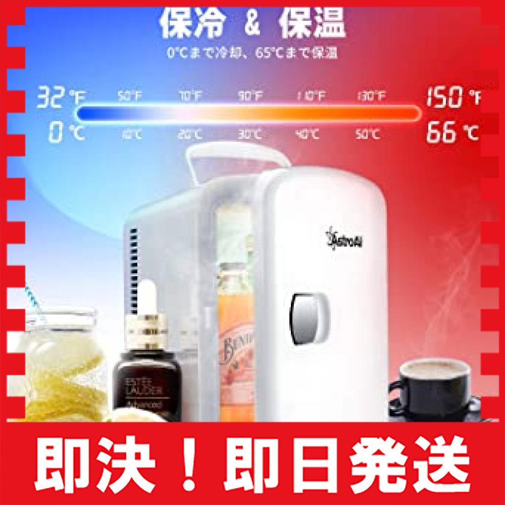 ホワイト AstroAI 冷蔵庫 小型 ミニ冷蔵庫 小型冷蔵庫 冷温庫 保温 冷温庫 4L 小型でポータブル 化粧品 家庭 車載_画像3