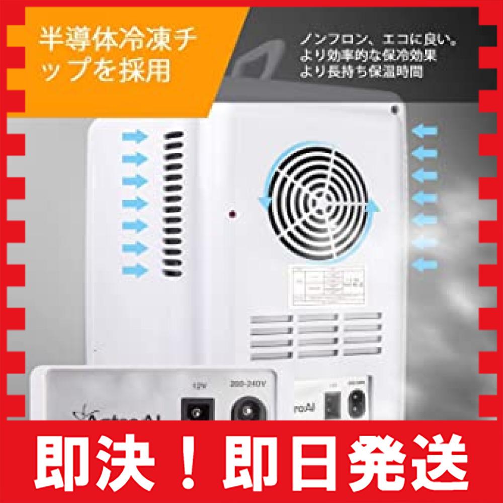 ホワイト AstroAI 冷蔵庫 小型 ミニ冷蔵庫 小型冷蔵庫 冷温庫 6L 2℃~60℃温度調整可能 化粧品 ポータブル 家庭_画像3