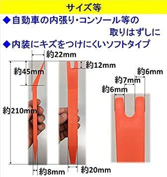 お買い得限定品+フリータイプヒューズ電源 エーモン 内張りはがし ポリプロピレン製ソフトタイプ (1427) & フリー_画像3