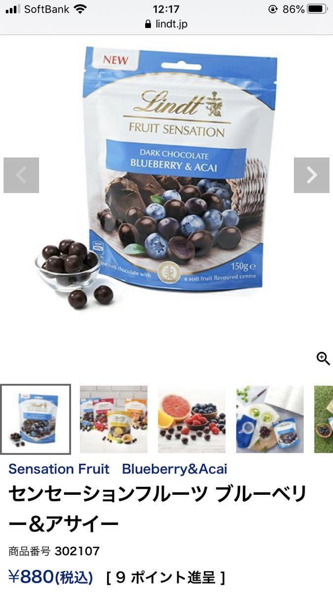 〈送料無料〉3袋 リンツ チョコレート センセーション ラズベリー ブルーベリー アサイー クランベリー フランス_画像5