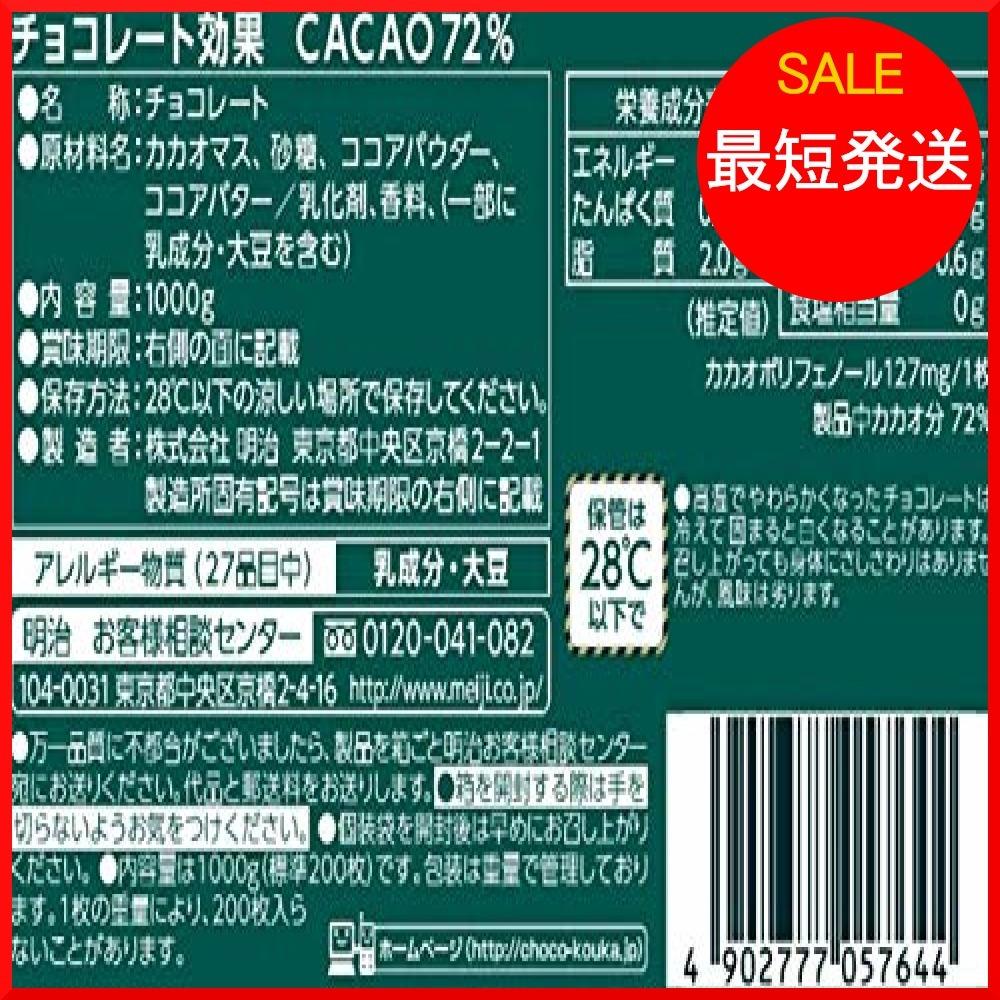 明治 チョコレート効果カカオ72%大容量ボックス 1kg_画像2