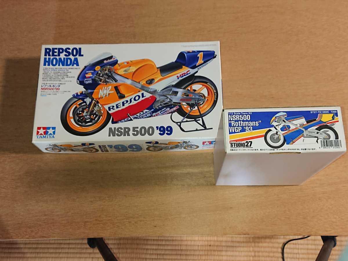タミヤ 1/12 REPSOL HONDA '99 NSR500 未組立、studio27 '93ロスマンズホンダ トランスキット_画像1