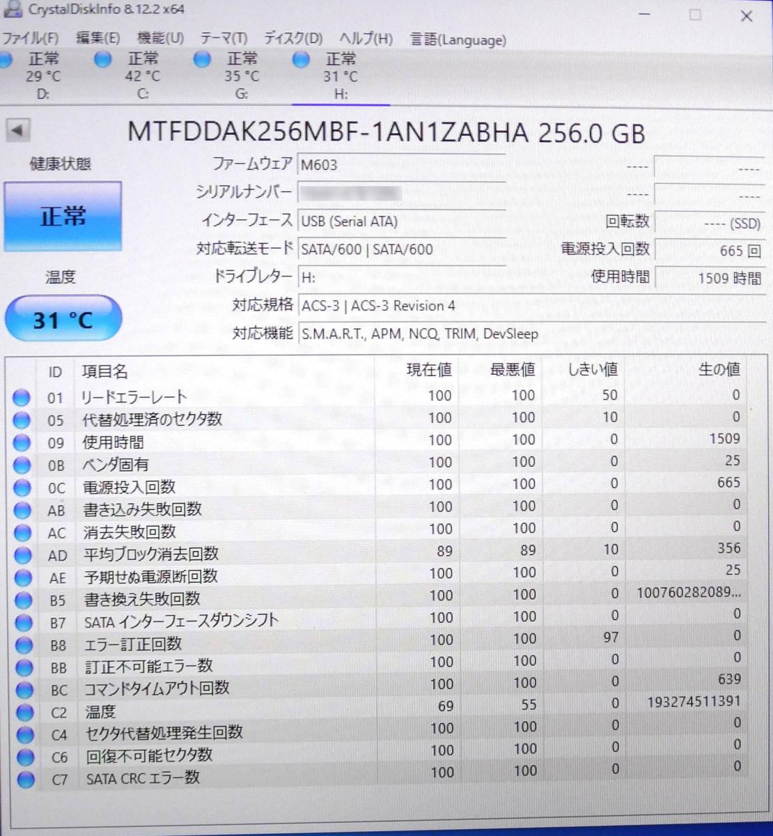 Micron M600 2.5 SSD 256GB