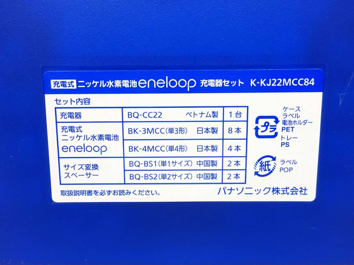 ◆①Panasonic eneloop エネループ 充電式ニッケル水素電池 充電器セット スペーサー 充電池 K-KJ22MCC84 1パナソニック 家電 _画像9