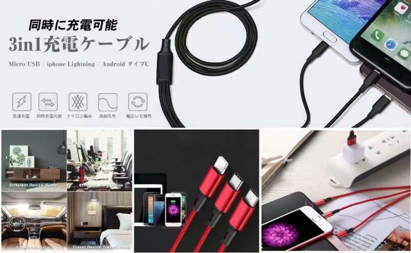 新品 充電ケーブル usb  携帯ケーブル 3in1ケーブル ライトニングケーブルMicro usb Type-Cケーブル