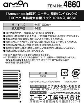 22Φ/100mm/お買い得限定品 120本 22Φ/100mm 【Amazon.co.jp限定】 エーモン 配線バンド ロック_画像3