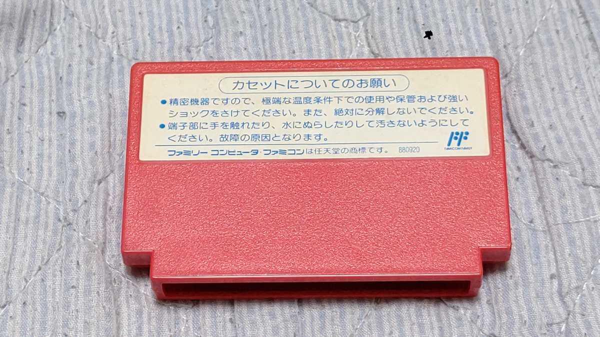 ファミコンソフト キャッスルクエスト 中古 アルコール除菌、動作確認、端子クリーニング済