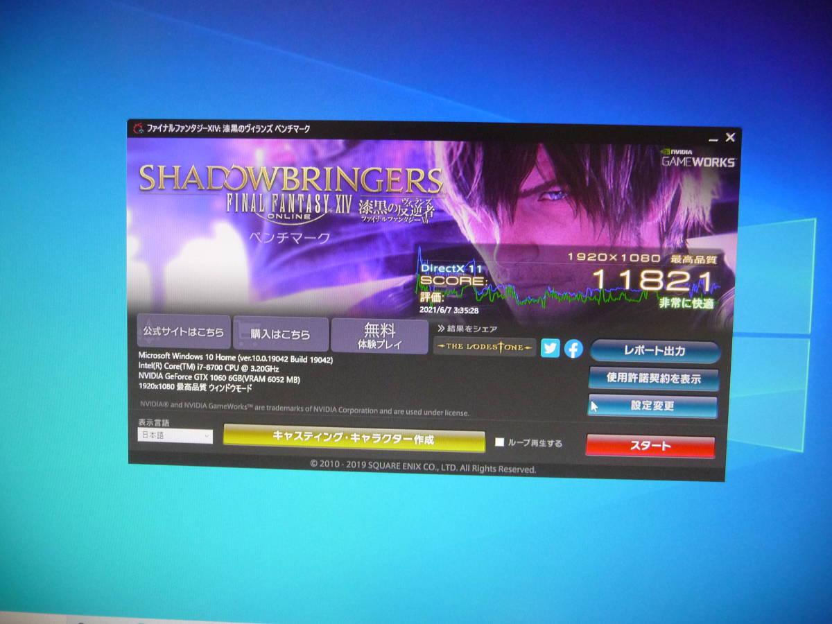 送料無料 大幅値下げ超高速SSD XPS8930 GTX1060 6GB WIN10 Core i7 8700(6コア12スレッド) メモリー16GB SSD M.2 512GB 新品  _画像9