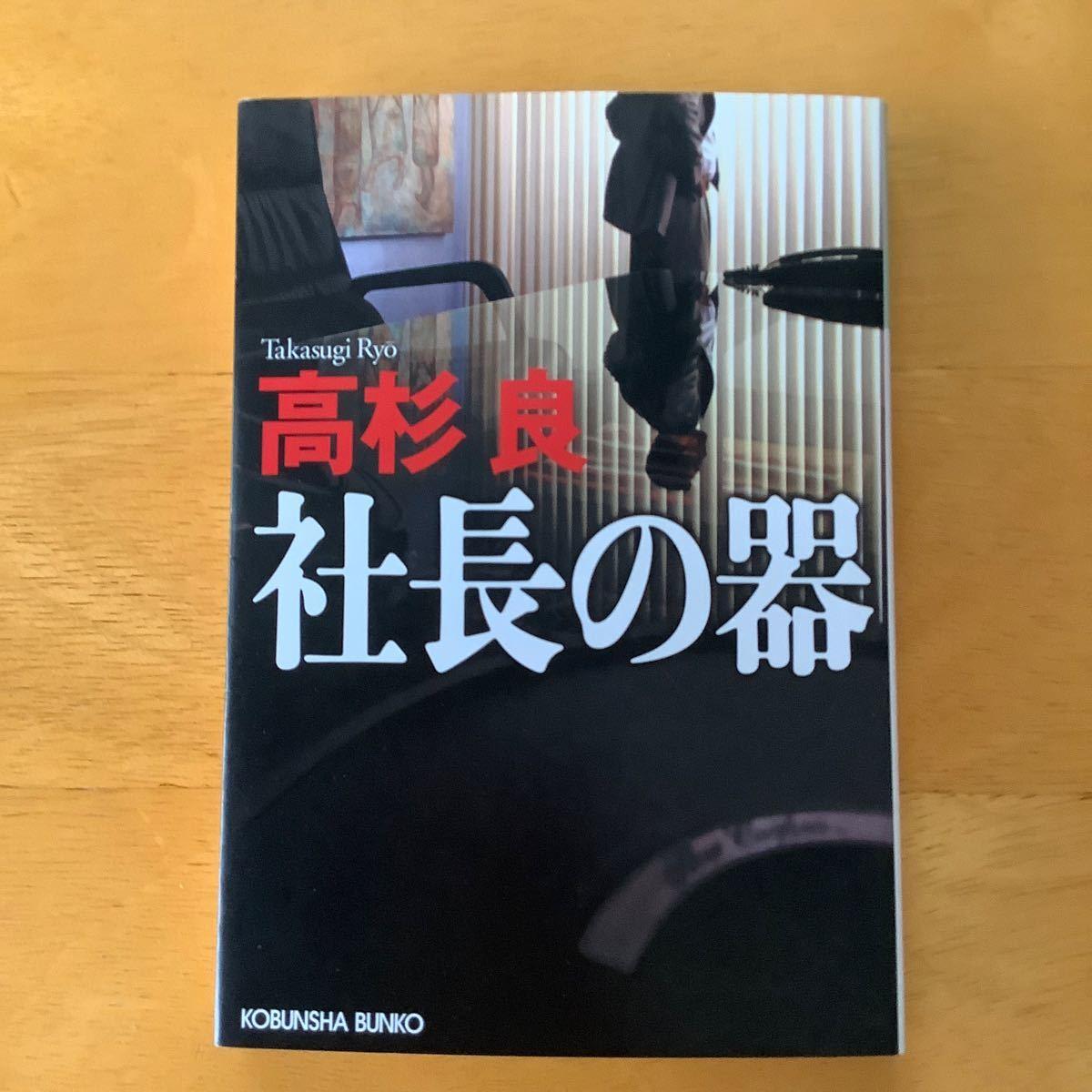 社長の器/高杉良