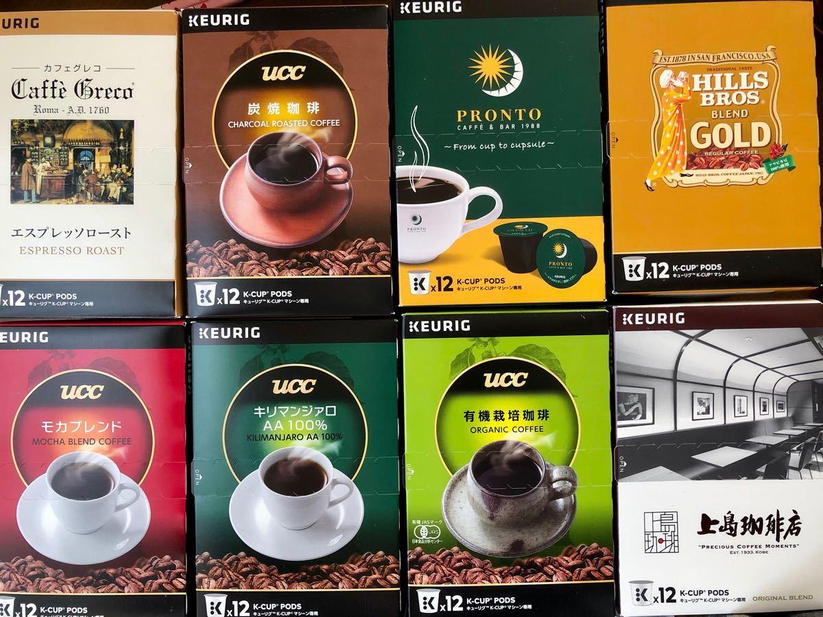 キューリグ keurig K-cup 8箱 詰め合わせ