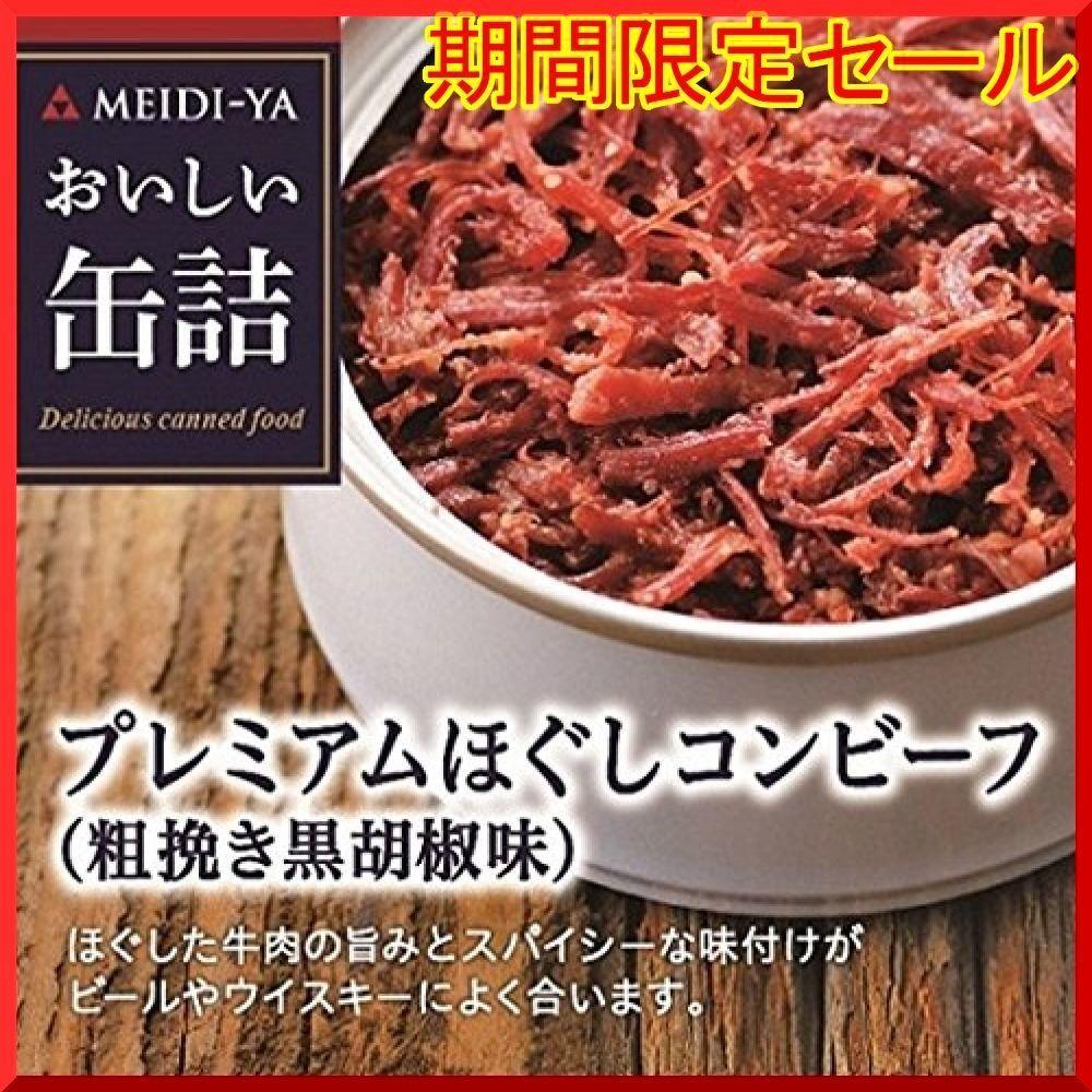 新品明治屋 おいしい缶詰 プレミアムほぐしコンビーフ(粗挽き胡椒味) 90g×2個J0L9_画像1