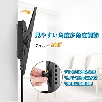 ブラック PERLESMITH テレビ壁掛け金具 37~70インチ 液晶テレビ対応 耐荷重60kg 左右移動式 角度調節可能 V_画像4