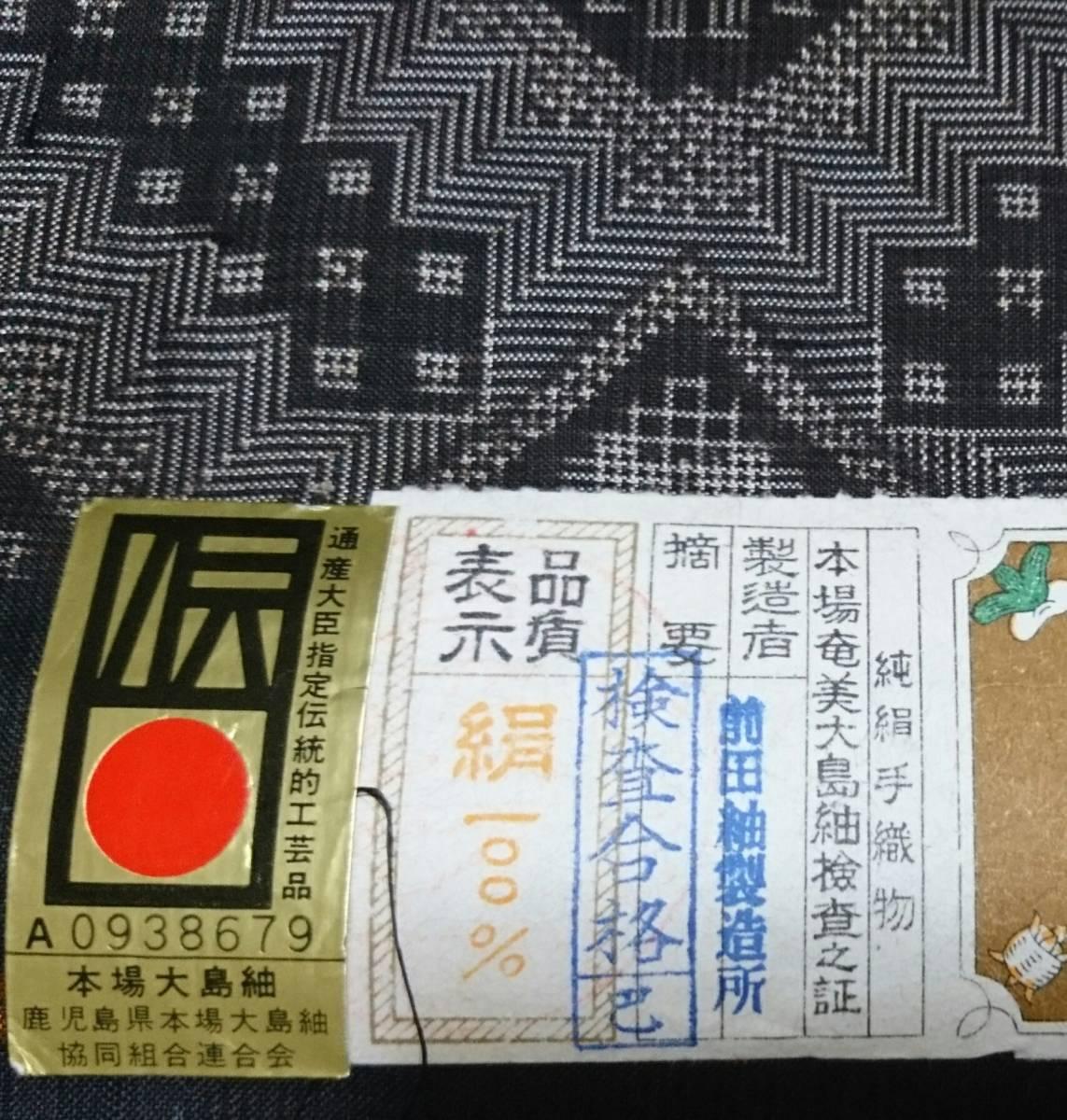本場奄美大島紬 年代物 未仕立て品 反物_画像6