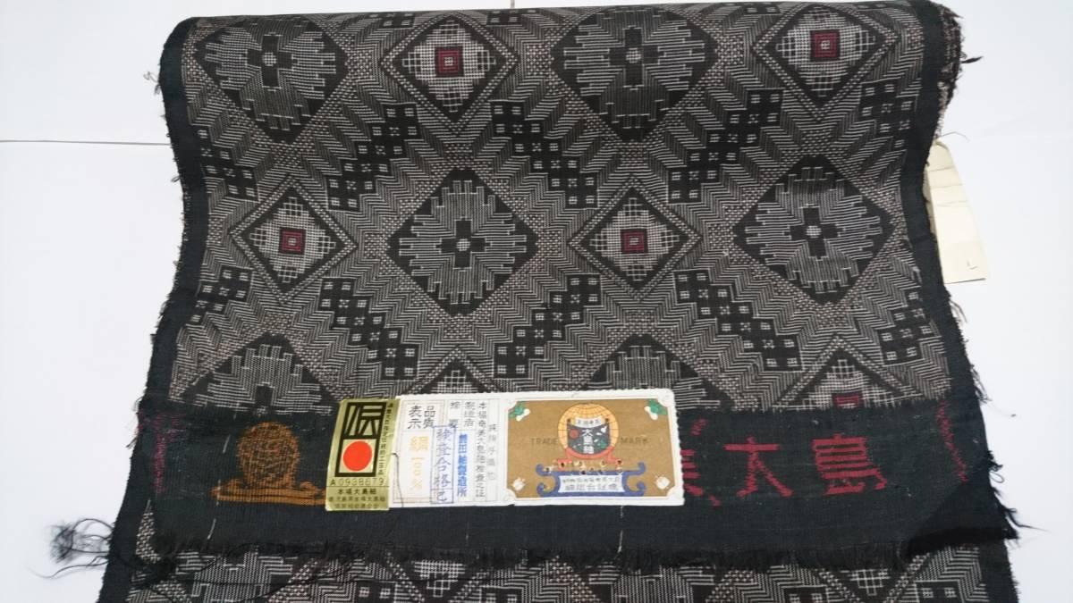 本場奄美大島紬 年代物 未仕立て品 反物_画像5