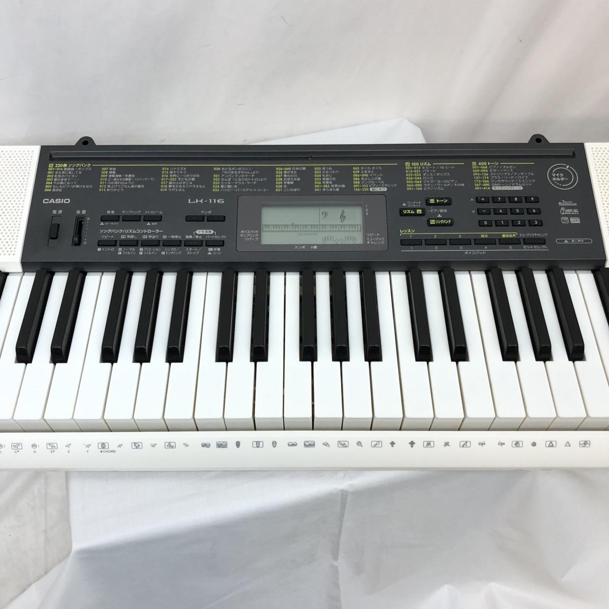 中古 CASIO カシオ 電子キーボード LK-116 61鍵盤 光ナビゲーション 電子ピアノ ホワイト ブラック 鍵盤楽器 アダプター付き H15204_画像6