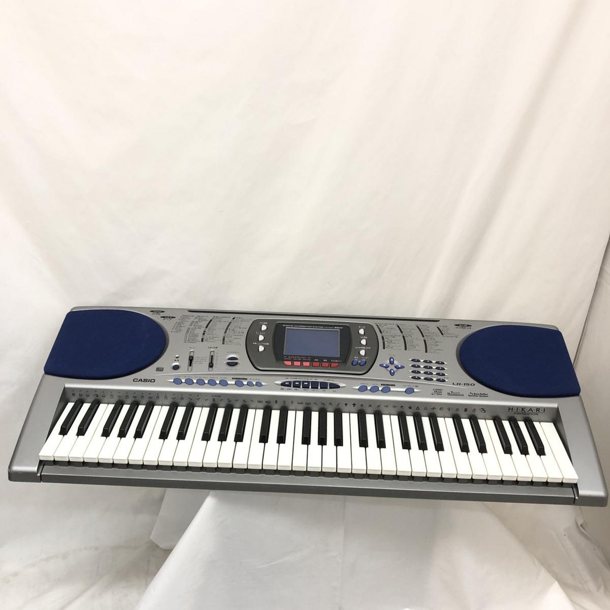 CASIO カシオ 電子キーボード LK-150 光ナビゲーション 61鍵盤 シルバー ブルー 電子ピアノ 鍵盤楽器 アダプター付き H15211_画像1