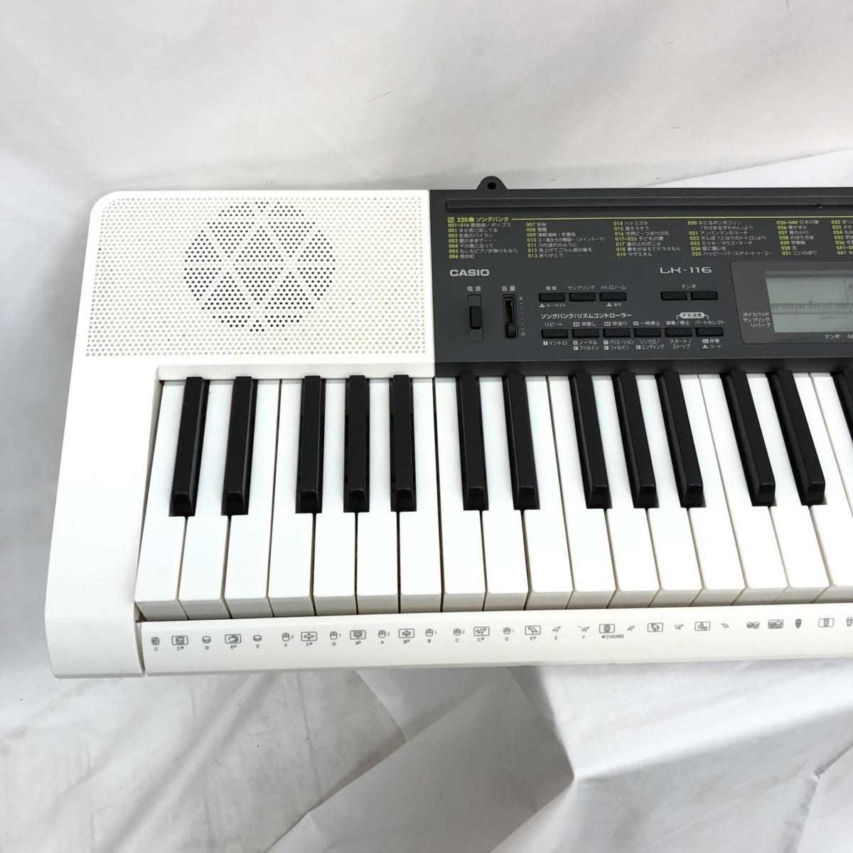 中古 CASIO カシオ 電子キーボード LK-116 61鍵盤 光ナビゲーション 電子ピアノ ホワイト ブラック 鍵盤楽器 アダプター付き H15204_画像5