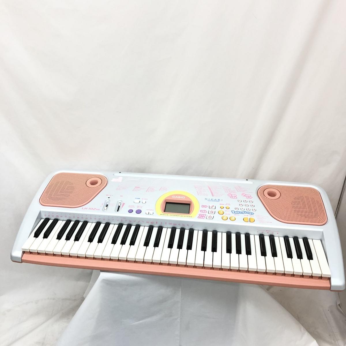 中古 CASIO カシオ 電子キーボード LK-102PK 61鍵盤 光ナビゲーション シルバー ピンク系 ポップカラー 電子ピアノ H15209_画像1
