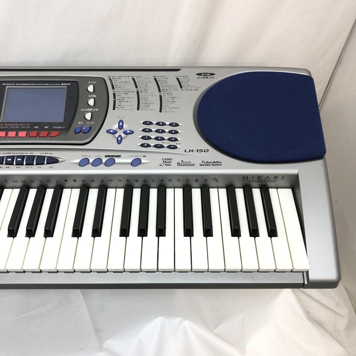 CASIO カシオ 電子キーボード LK-150 光ナビゲーション 61鍵盤 シルバー ブルー 電子ピアノ 鍵盤楽器 アダプター付き H15211_画像5