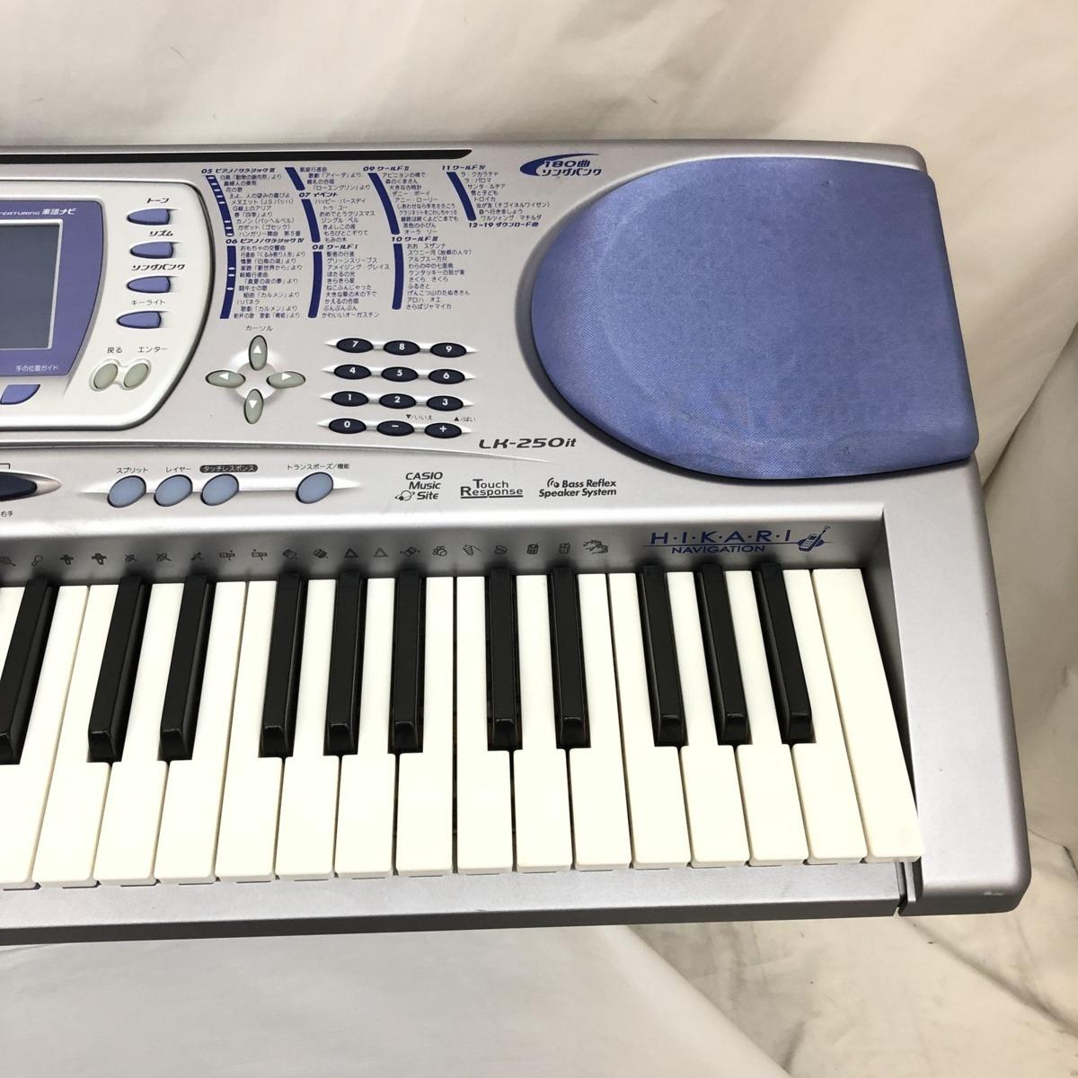 中古 CASIO カシオ 電子キーボード LK-250it 光ナビゲーション ケイタイリンク シルバー ブルー 電子ピアノ 鍵盤楽器 アダプター付 H15354_画像4