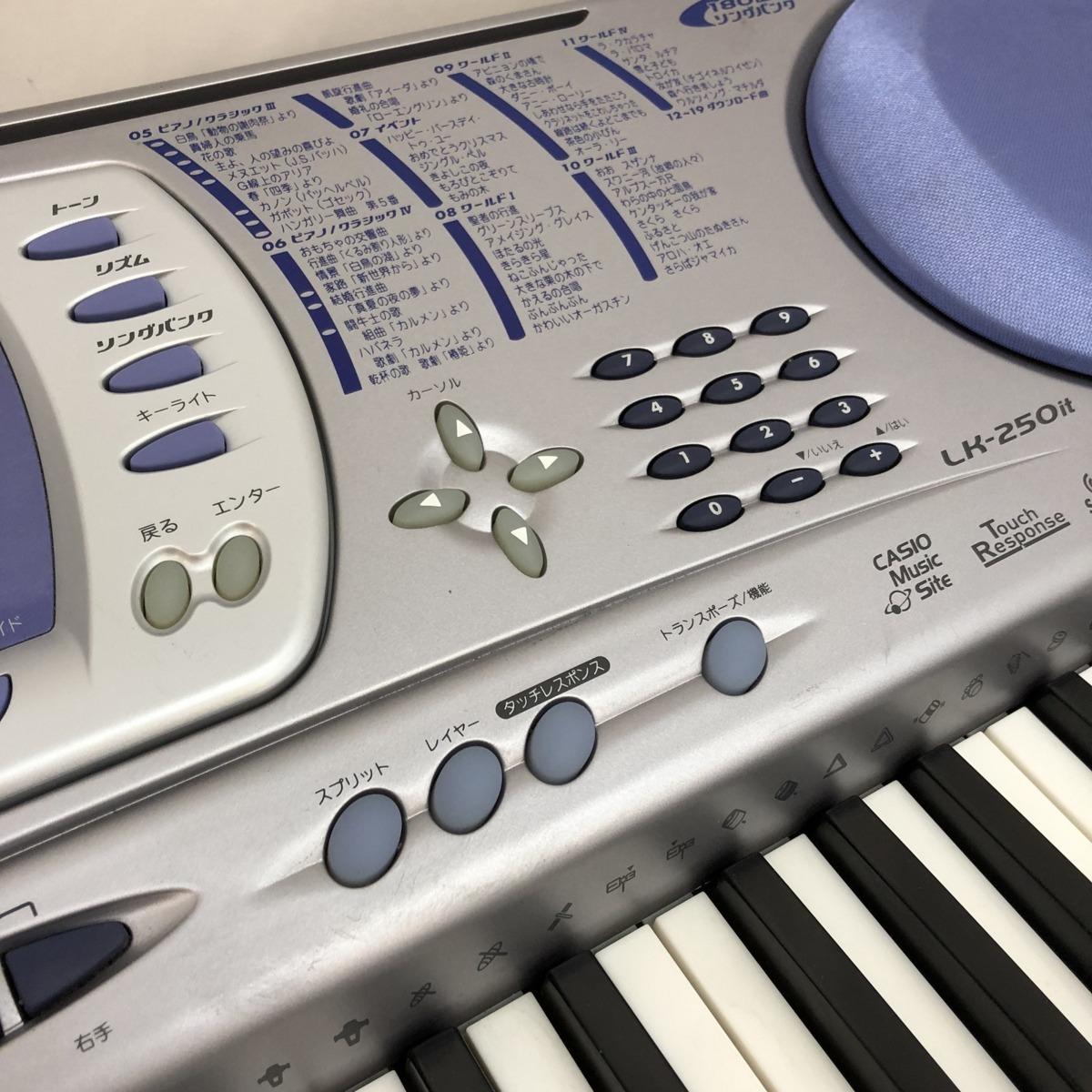中古 CASIO カシオ 電子キーボード LK-250it 光ナビゲーション ケイタイリンク シルバー ブルー 電子ピアノ 鍵盤楽器 アダプター付 H15354_画像10