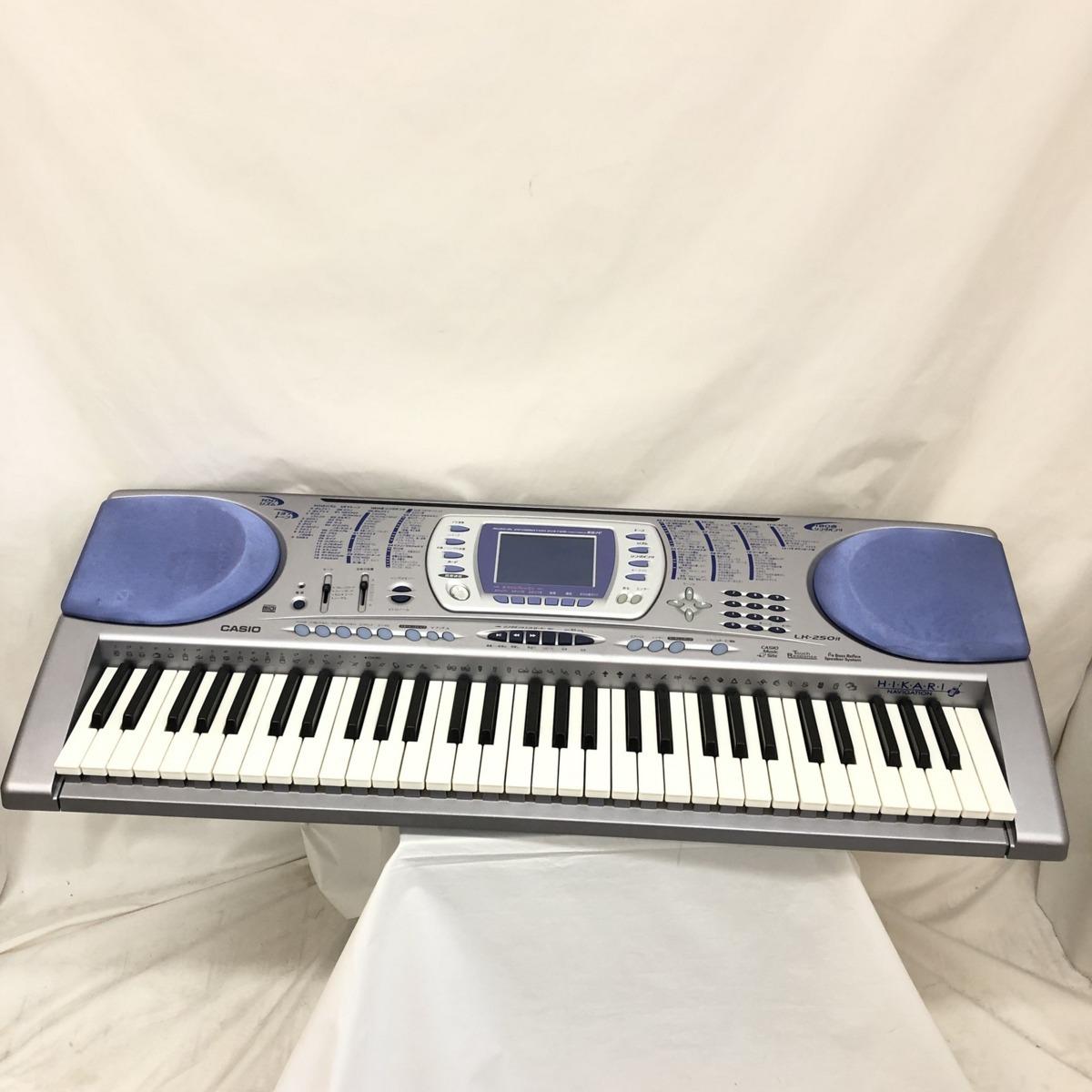 中古 CASIO カシオ 電子キーボード LK-250it 光ナビゲーション ケイタイリンク シルバー ブルー 電子ピアノ 鍵盤楽器 アダプター付 H15354_画像1
