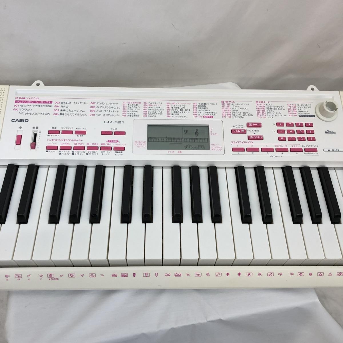 中古 CASIO カシオ 電子キーボード 光ナビゲーション LK-121 61鍵盤 電子ピアノ ホワイト ピンク 鍵盤楽器 アダプター付き H15423_画像6