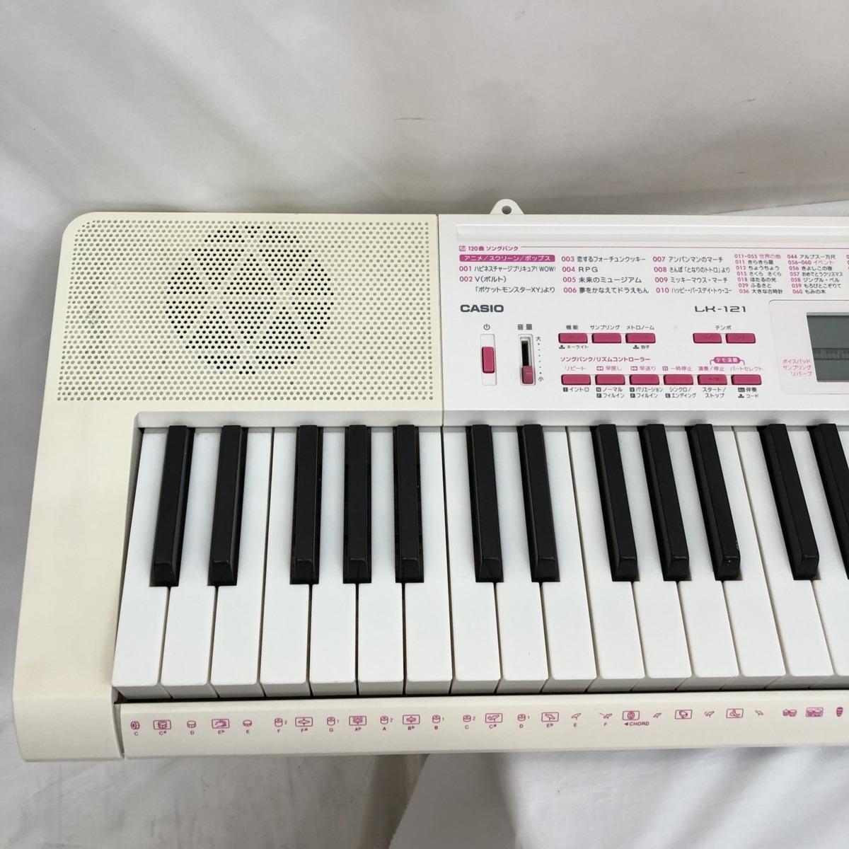 中古 CASIO カシオ 電子キーボード 光ナビゲーション LK-121 61鍵盤 電子ピアノ ホワイト ピンク 鍵盤楽器 アダプター付き H15423_画像5
