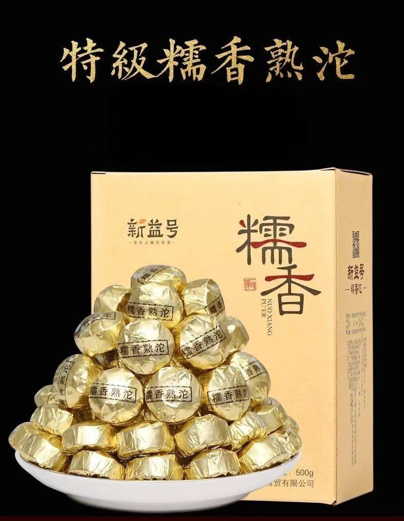 もち普茶 プーアール茶 15個【もち米葉 プーアル茶 小沱茶】糯米香り