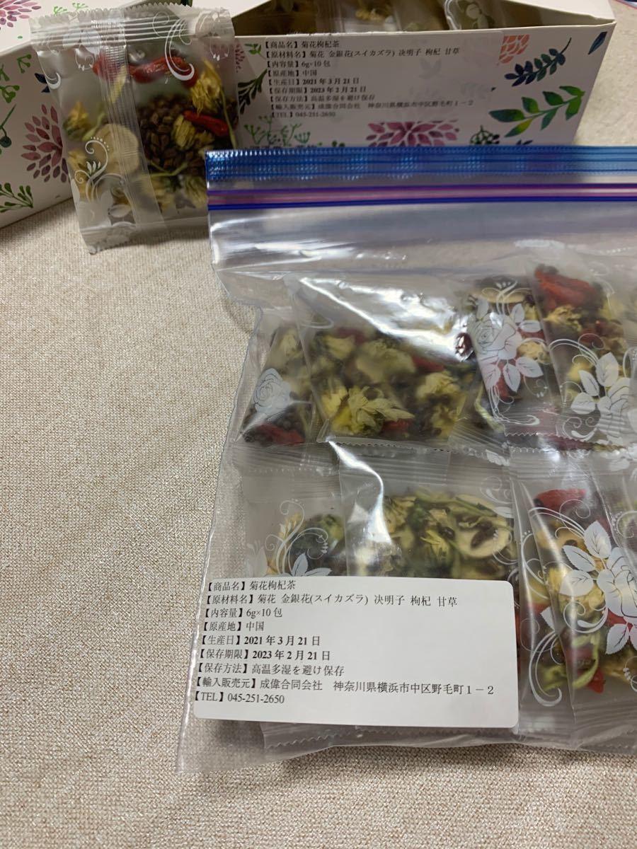 中国茶 菊花枸杞茶10個(菊花 金銀花 决明子 枸杞 甘草)