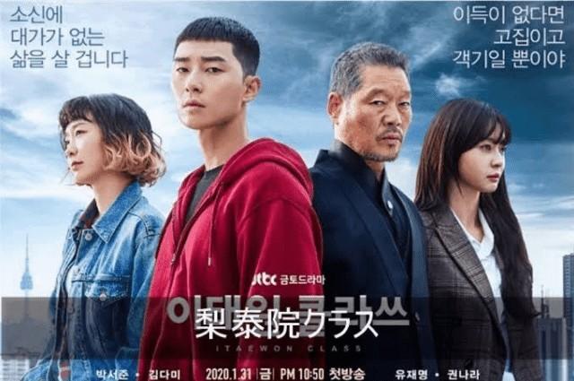 韓国ドラマ 【梨泰院クラス】DVD版 全話