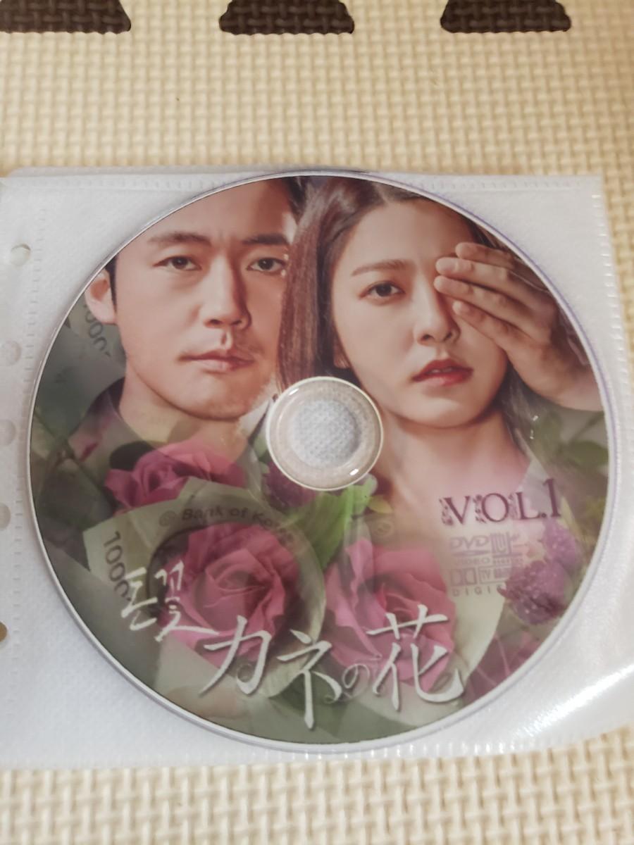 韓国ドラマDVD版 全話『カネの花~愛を閉ざした男~』