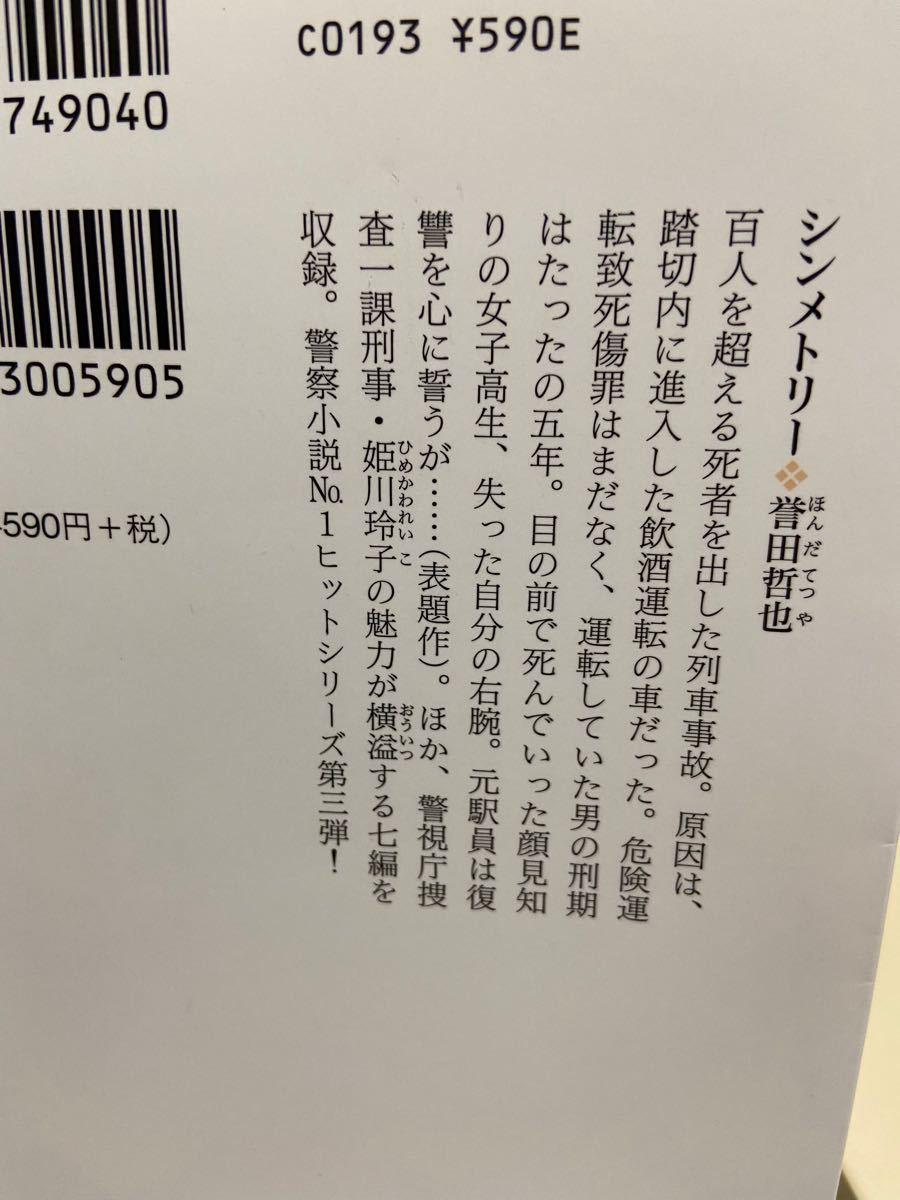 小説 4冊まとめ売り