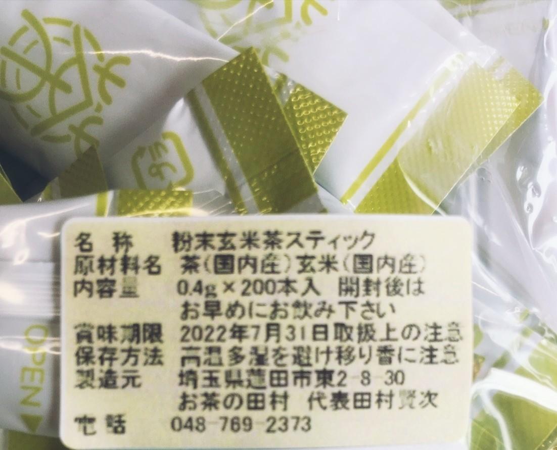 【もて茶って】粉末緑茶(玄米茶)200本 粉末茶 上級 期間限定販売