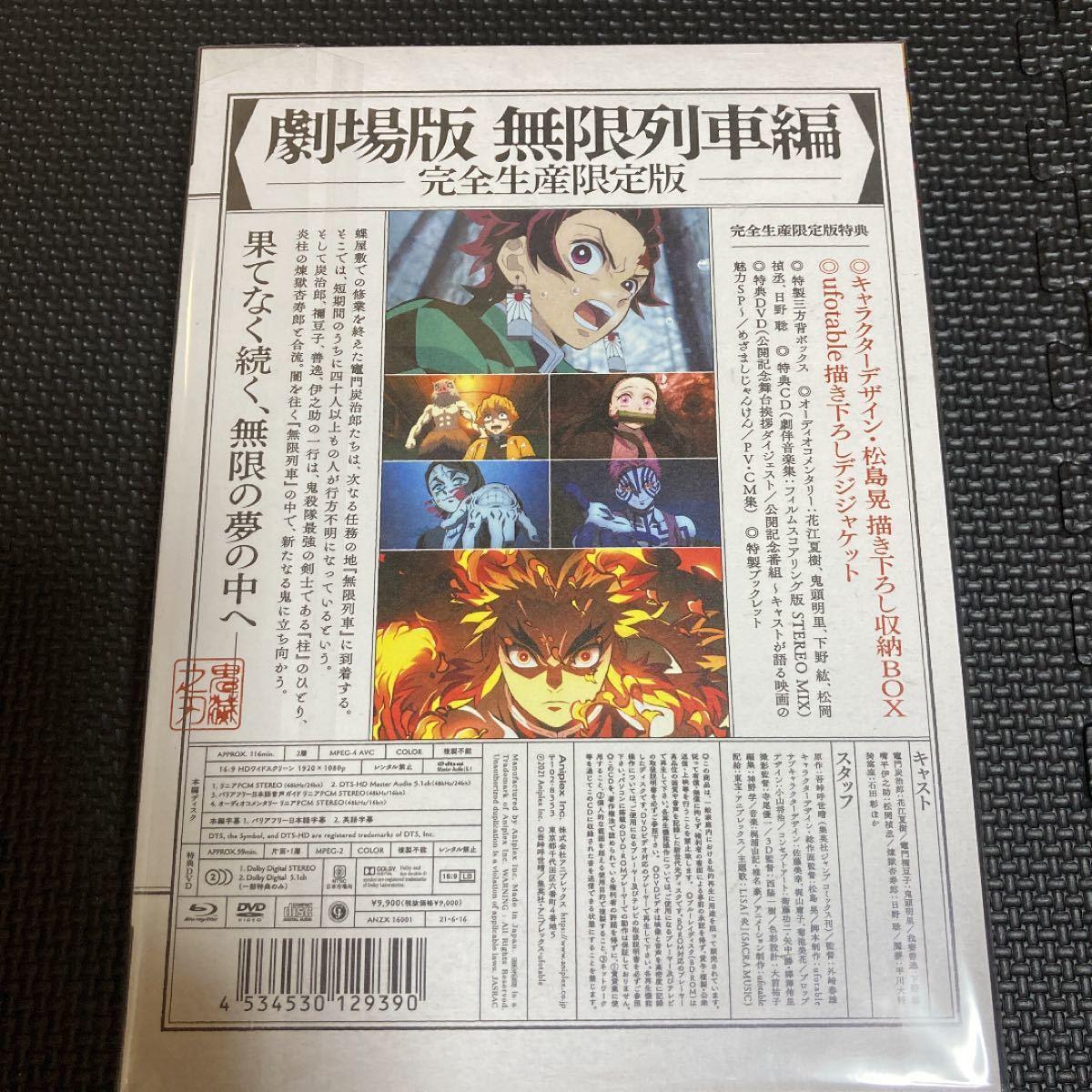 劇場版 鬼滅の刃  無限列車編 完全生産限定版 Blu-ray ブルーレイ
