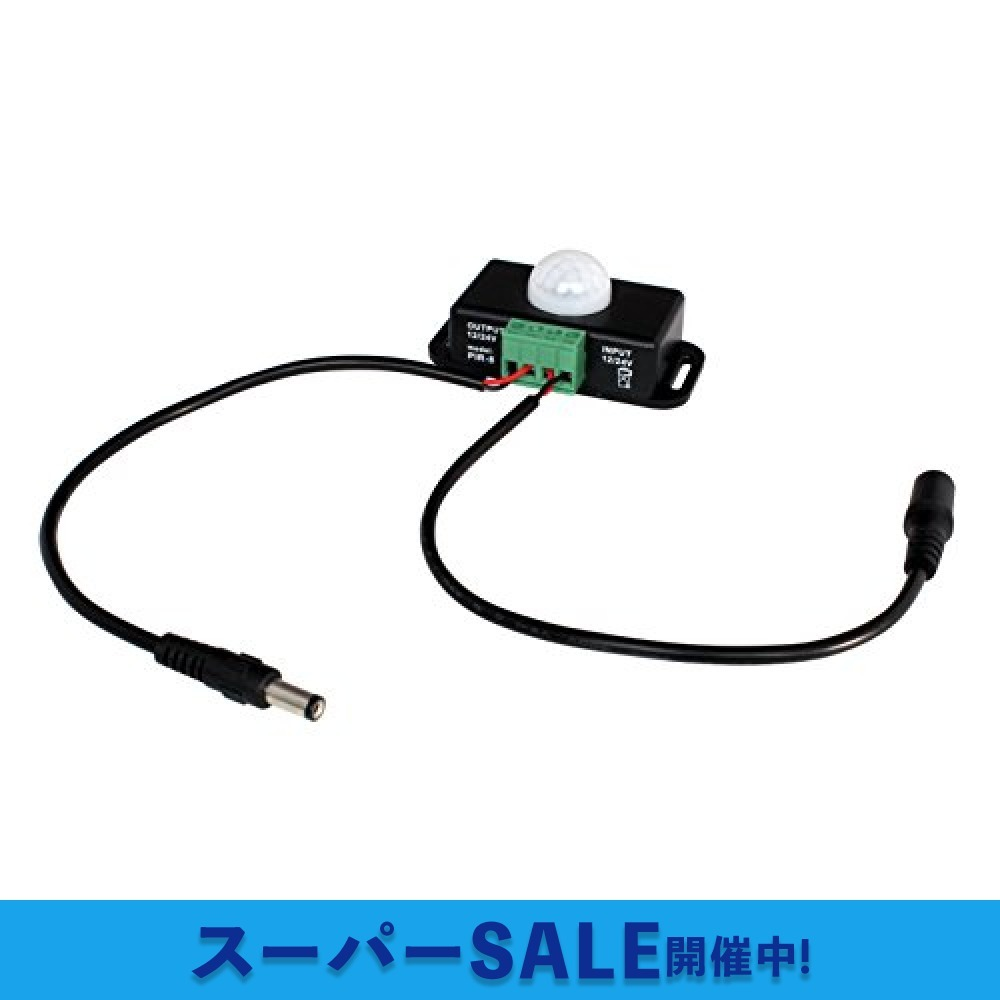 【即日発送★最安値】Color LN-SPIR-1CH-LV ケーブル付 LED用 赤外線 人感センサースイッチ ケーブル付き _画像1