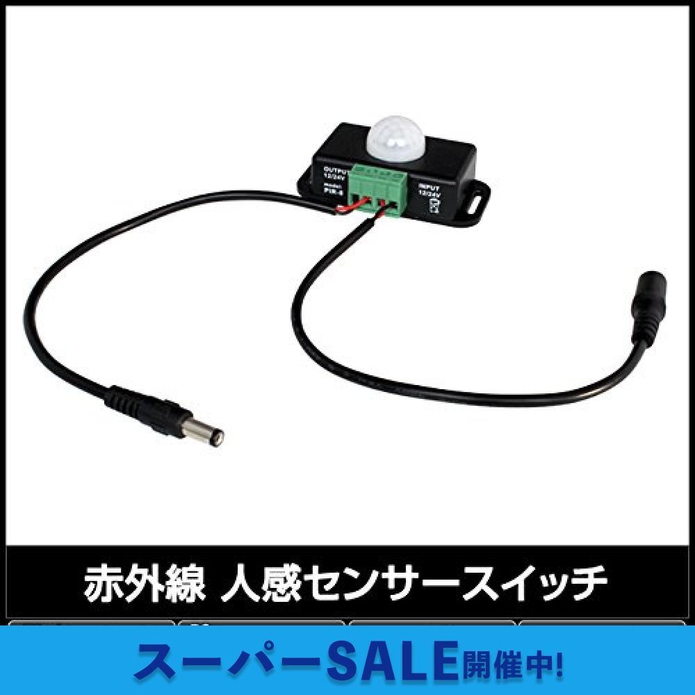 【即日発送★最安値】Color LN-SPIR-1CH-LV ケーブル付 LED用 赤外線 人感センサースイッチ ケーブル付き _画像3