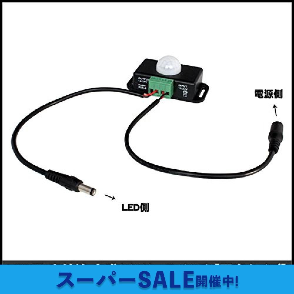 【即日発送★最安値】Color LN-SPIR-1CH-LV ケーブル付 LED用 赤外線 人感センサースイッチ ケーブル付き _画像6