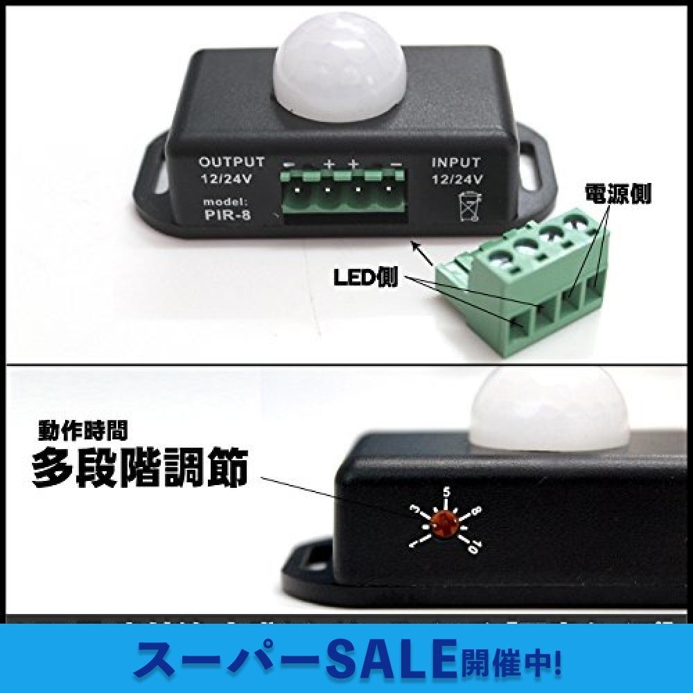 【即日発送★最安値】Color LN-SPIR-1CH-LV ケーブル付 LED用 赤外線 人感センサースイッチ ケーブル付き _画像5